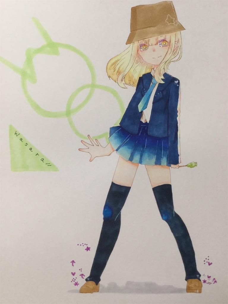 f:id:wasarasan:20181115011348j:image
