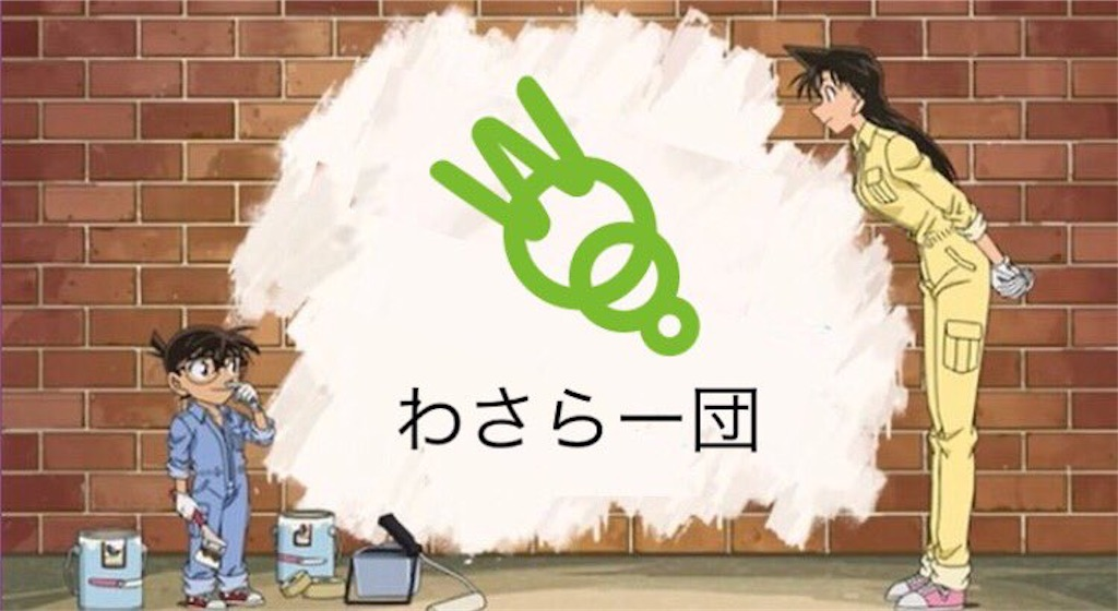 f:id:wasarasan:20181115011410j:image
