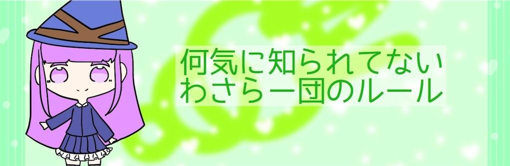 f:id:wasarasan:20181118130151j:image