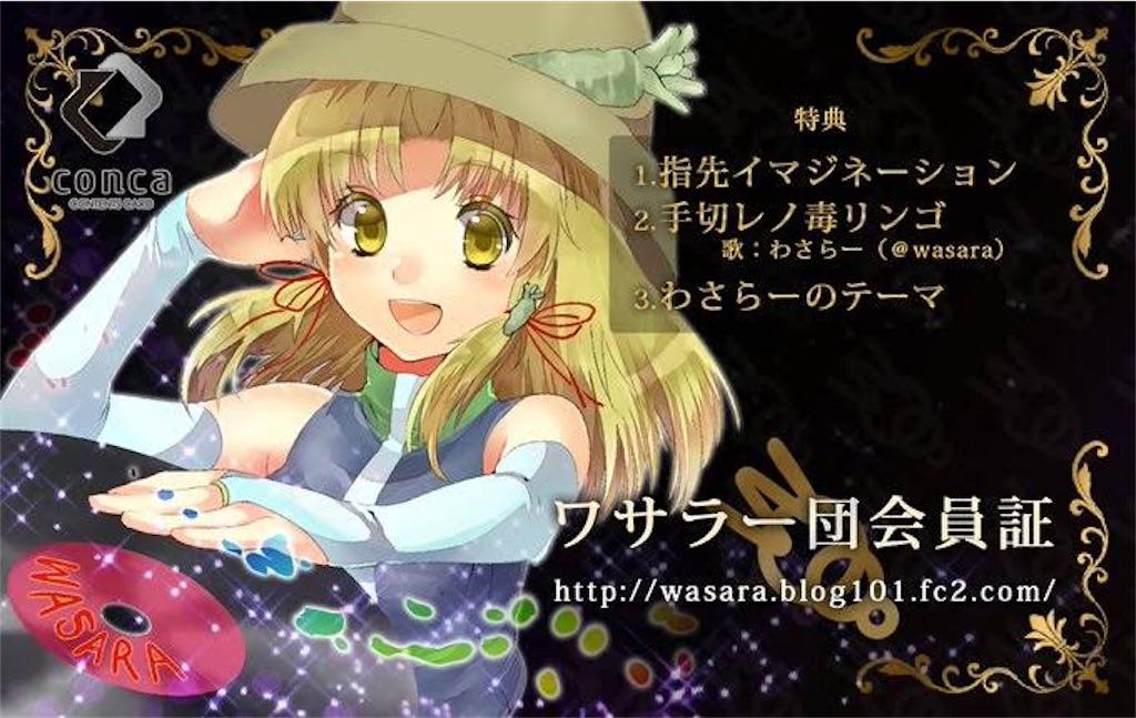 f:id:wasarasan:20181122134100j:image