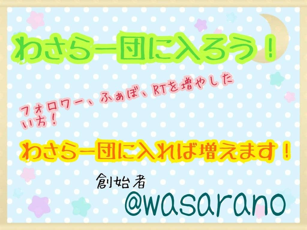 f:id:wasarasan:20181128231328j:image