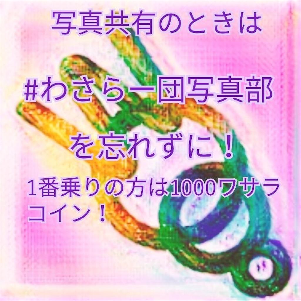 f:id:wasarasan:20181128233557j:image