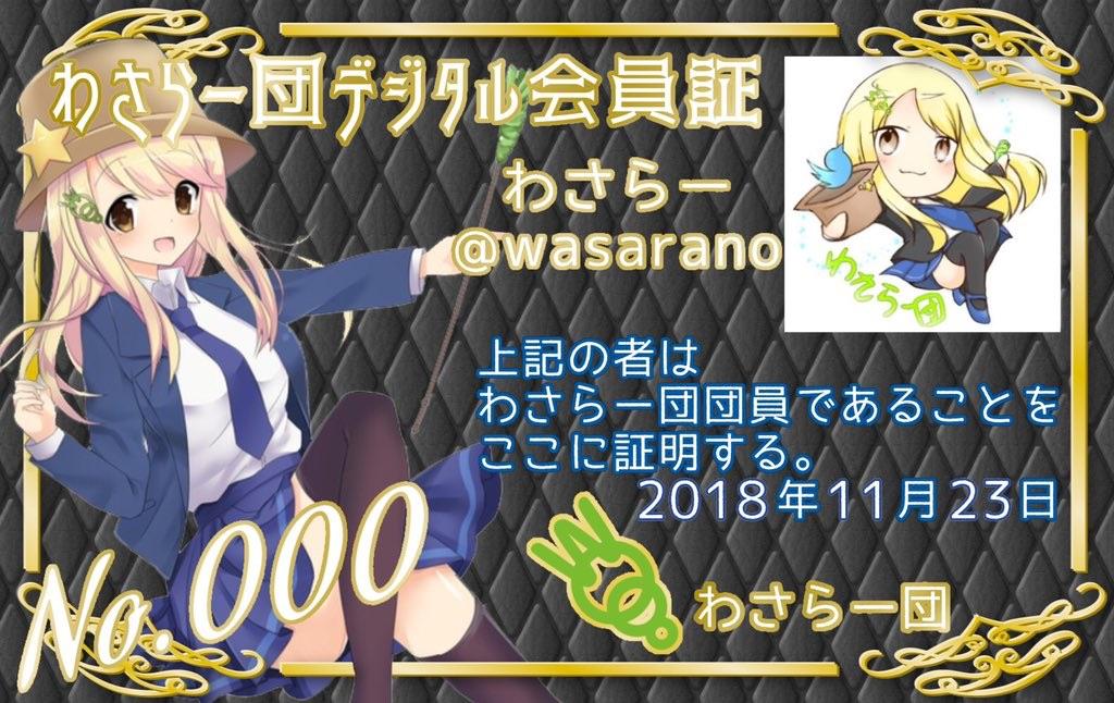 f:id:wasarasan:20181128233710j:image