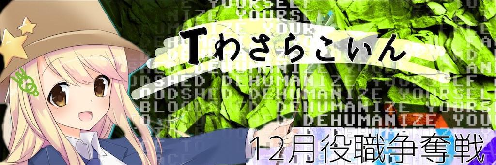 f:id:wasarasan:20181201164219j:image