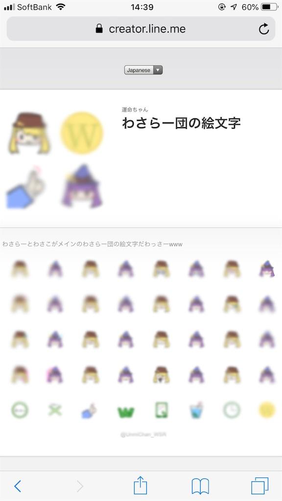 f:id:wasarasan:20181219152300j:image
