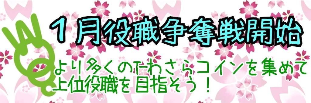 f:id:wasarasan:20190102160555j:image