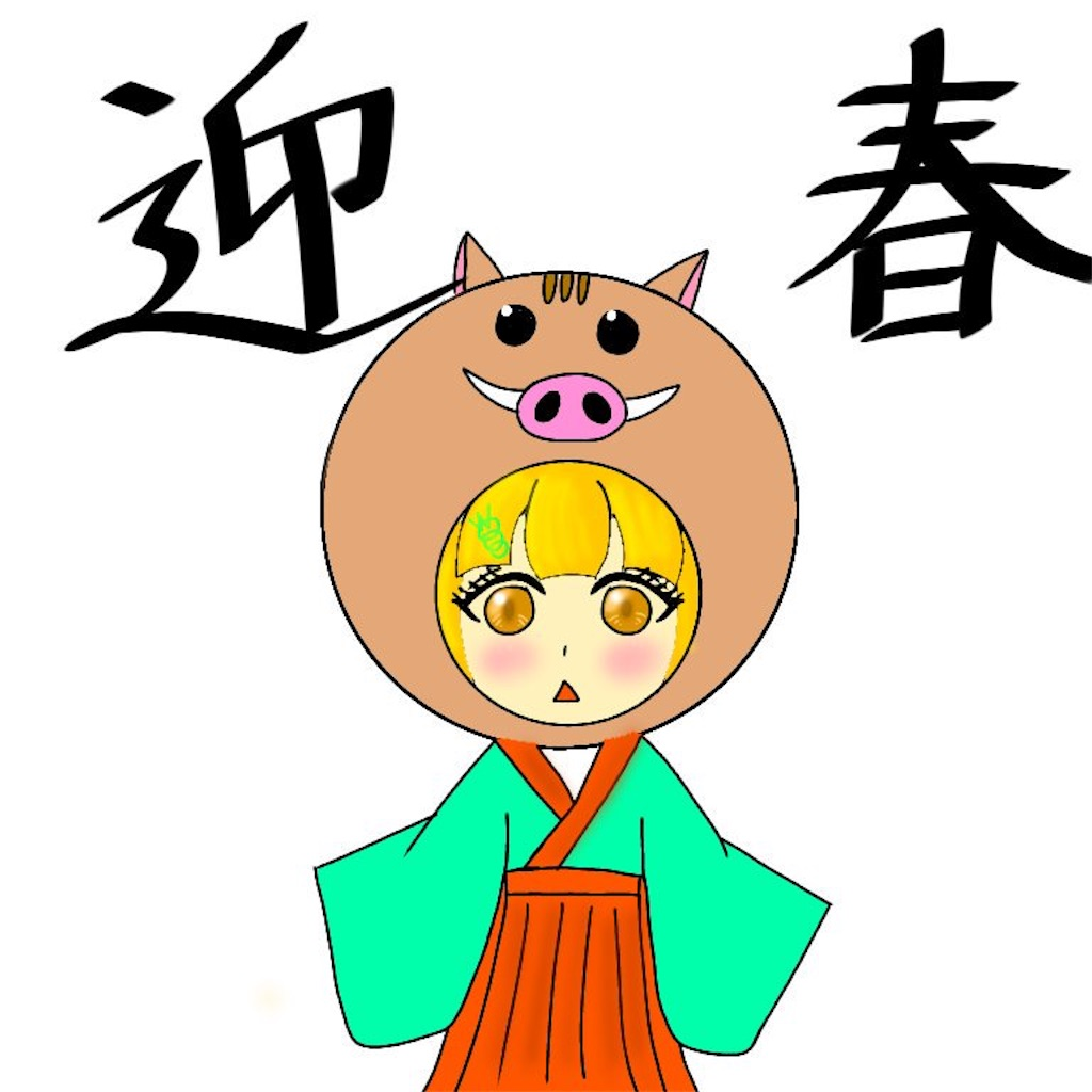 f:id:wasarasan:20190104081405j:image