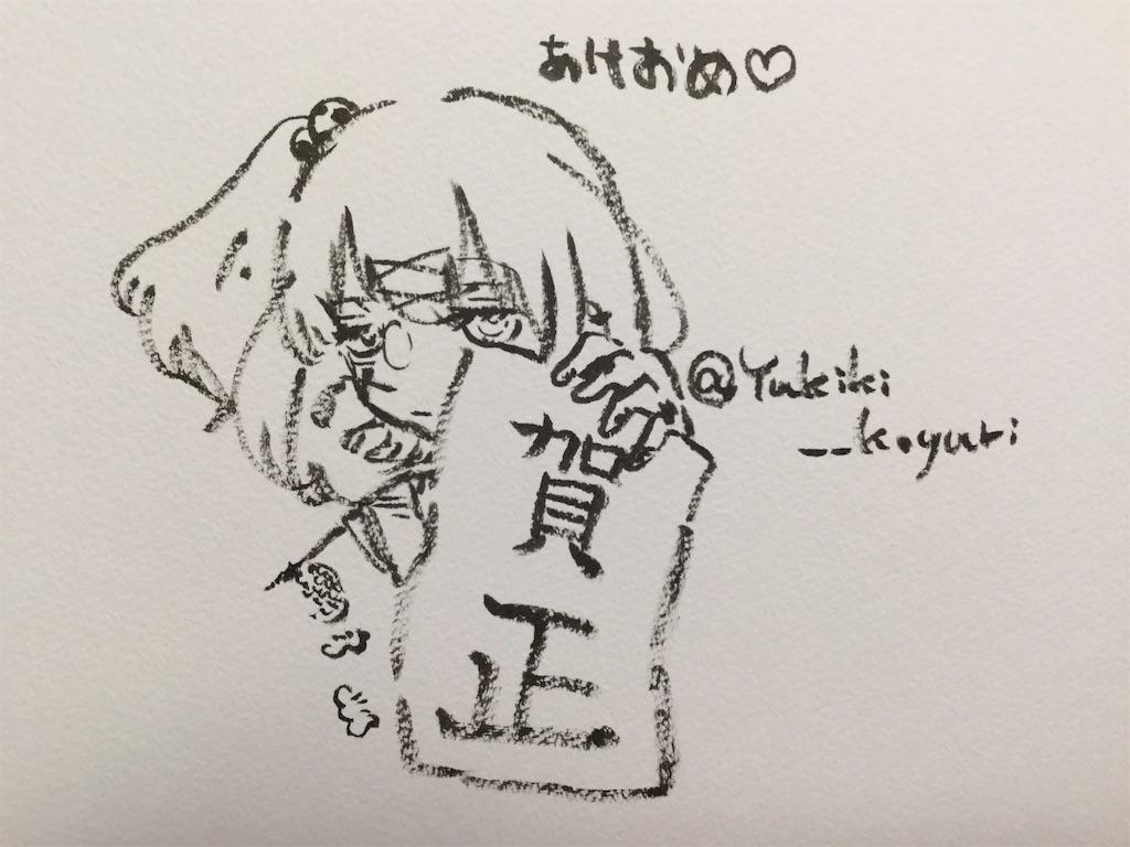 f:id:wasarasan:20190104081441j:image