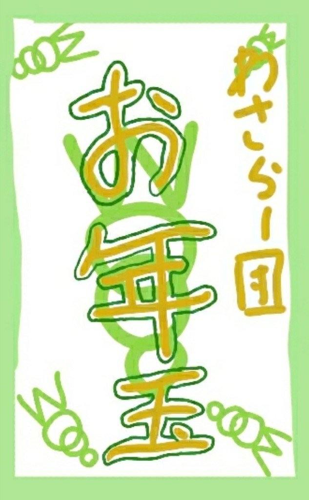 f:id:wasarasan:20190104081454j:image