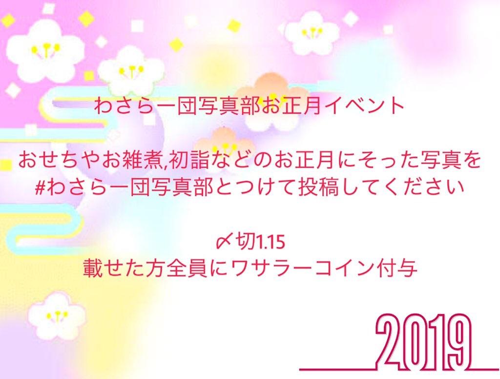 f:id:wasarasan:20190104081800j:image