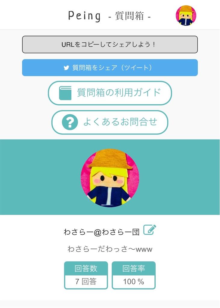 f:id:wasarasan:20190108055628j:image