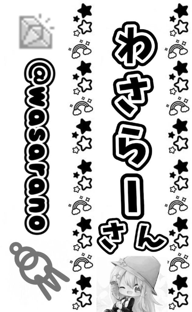 f:id:wasarasan:20190108220048j:image