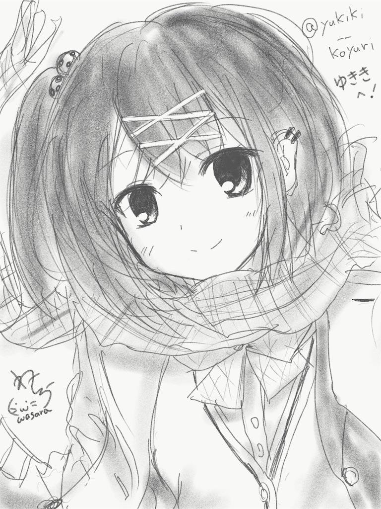 f:id:wasarasan:20190109005206j:image