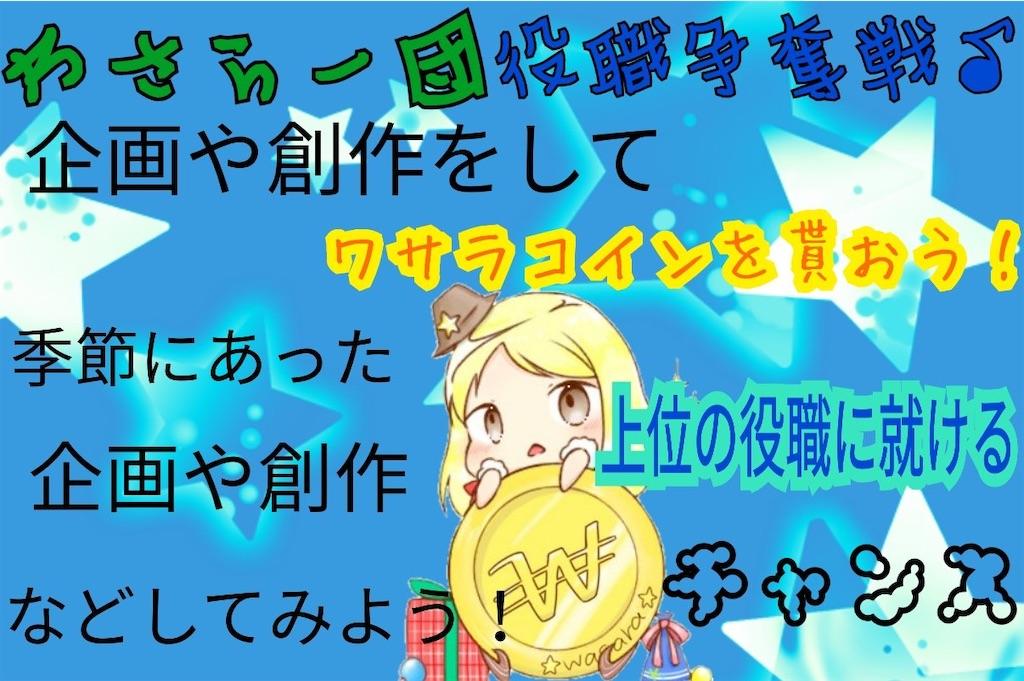 f:id:wasarasan:20190109005849j:image