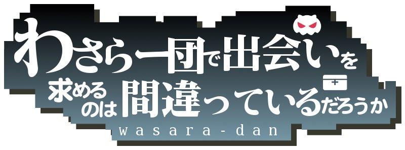 f:id:wasarasan:20190124210211j:plain