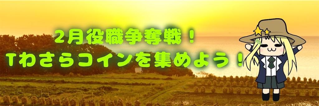 f:id:wasarasan:20190201114301j:image