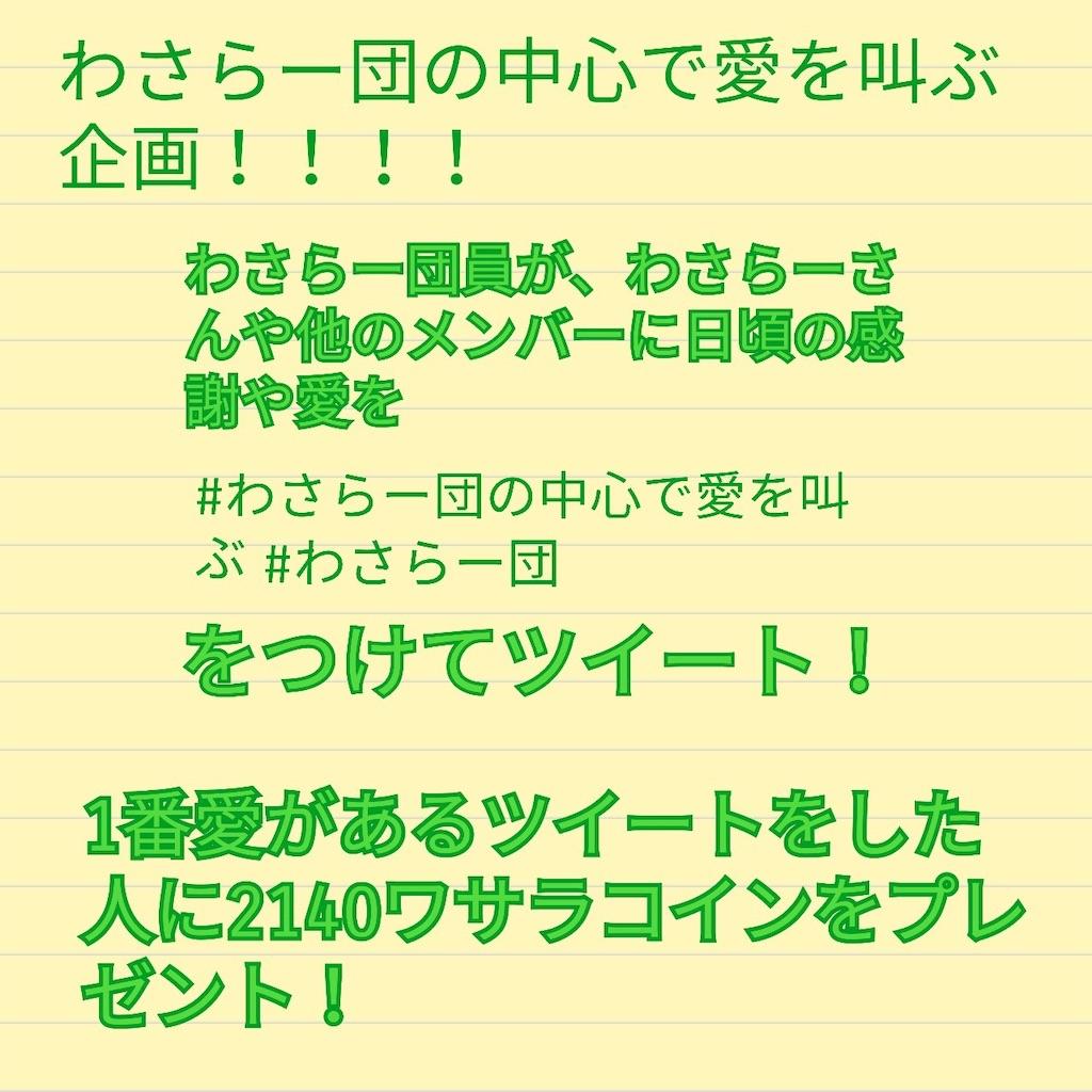 f:id:wasarasan:20190202011423j:image