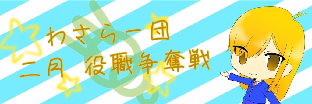 f:id:wasarasan:20190202011539j:image