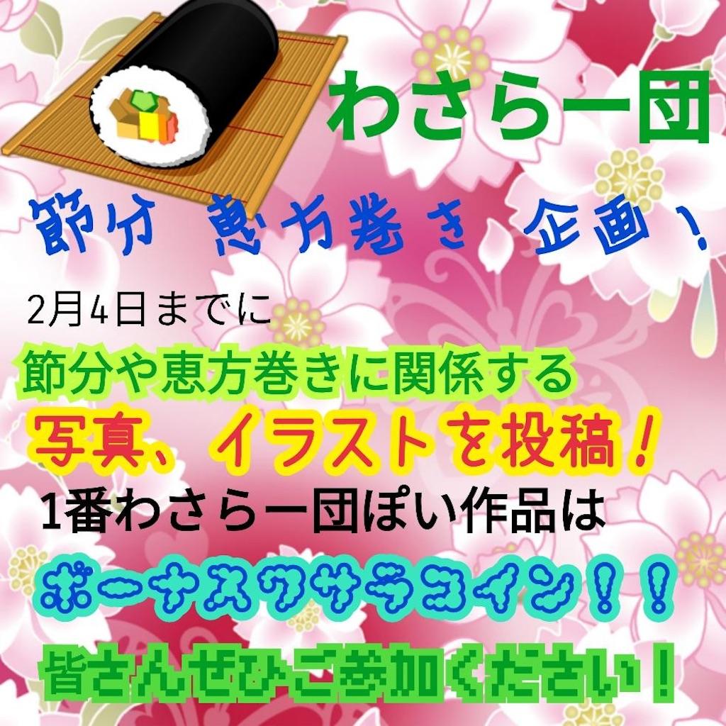 f:id:wasarasan:20190202135809j:image