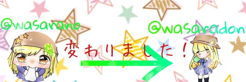 f:id:wasarasan:20190203170108j:image