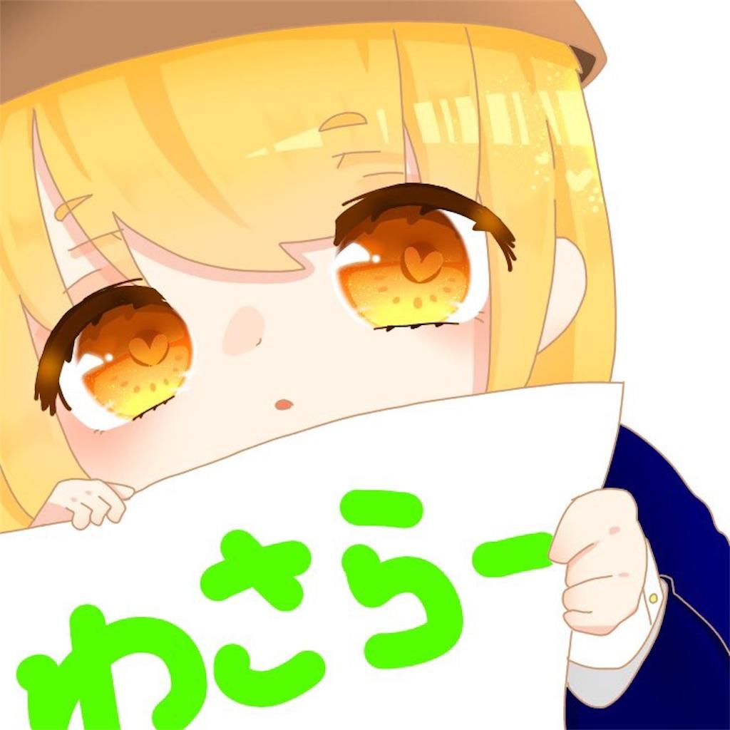 f:id:wasarasan:20190217225816j:image