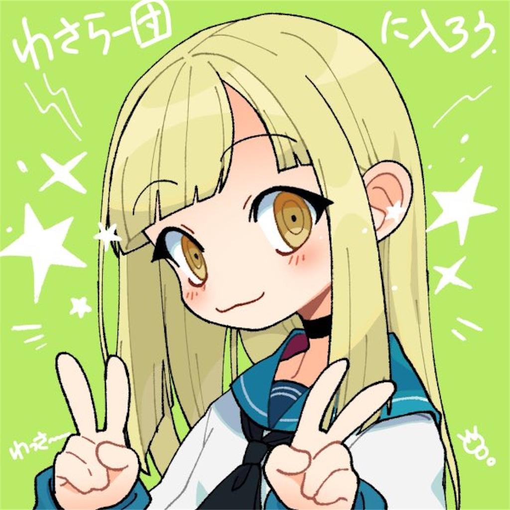 f:id:wasarasan:20190217225822j:image