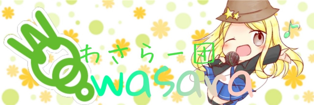 f:id:wasarasan:20190217230359j:image