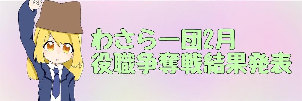 f:id:wasarasan:20190301011212j:image
