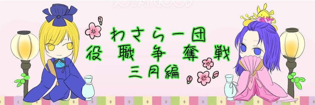 f:id:wasarasan:20190301025551j:image