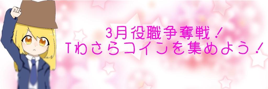 f:id:wasarasan:20190301041804j:image