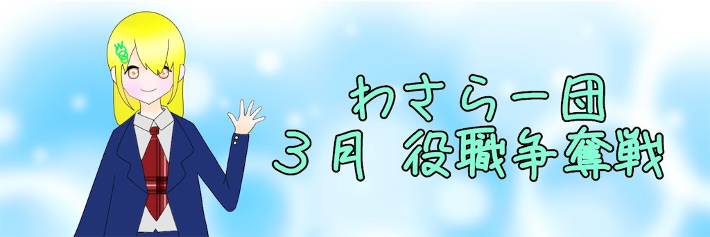 f:id:wasarasan:20190301152901j:image