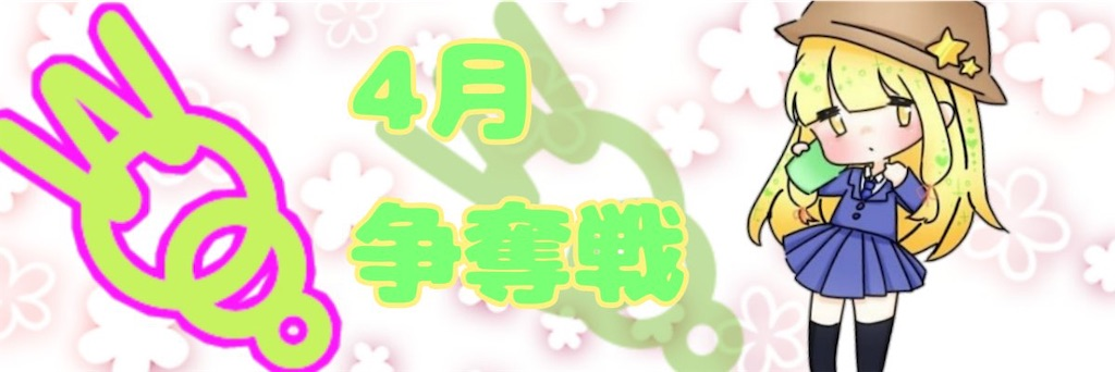 f:id:wasarasan:20190402050704j:image