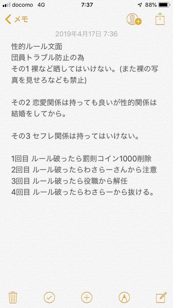 f:id:wasarasan:20190417084451j:image