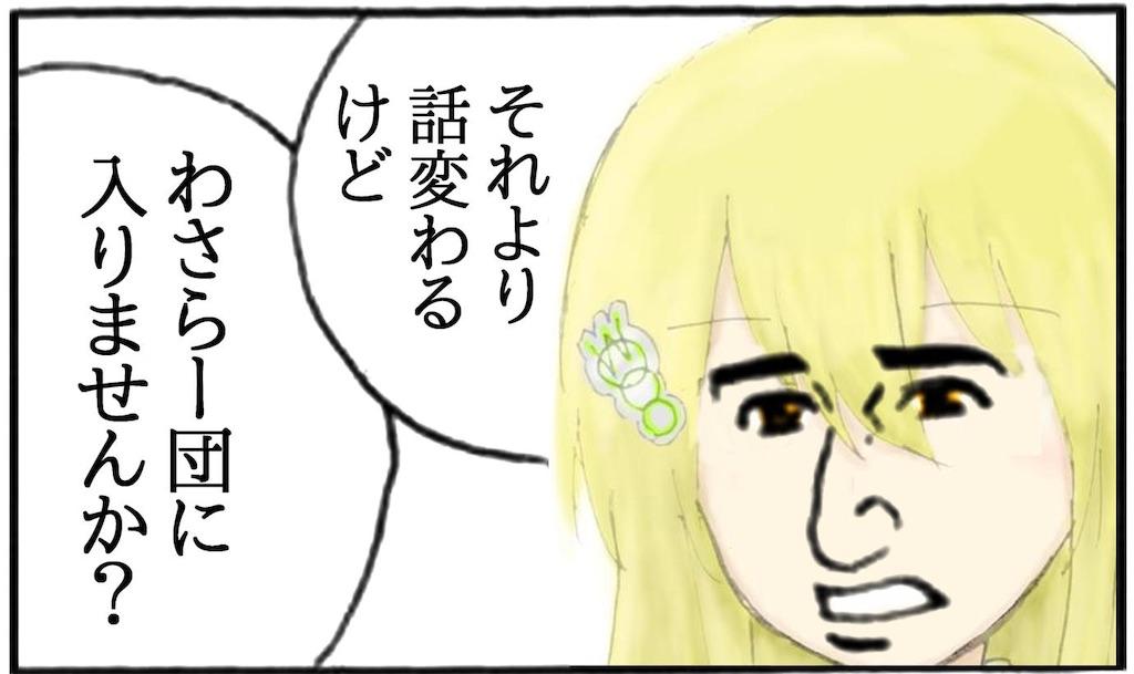 f:id:wasarasan:20190418233003j:image