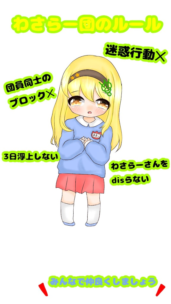 f:id:wasarasan:20190418233316j:image