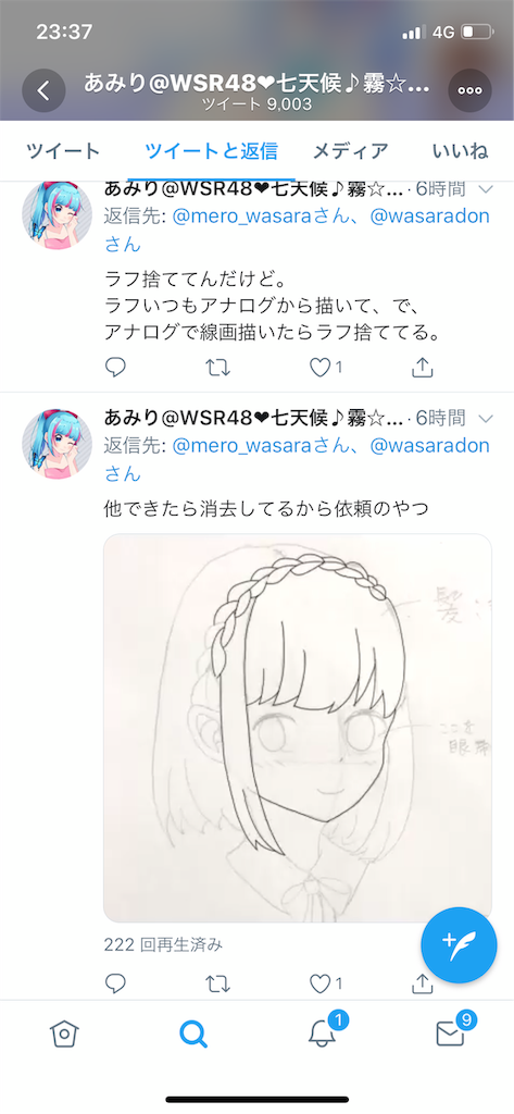 f:id:wasarasan:20190419233853p:image