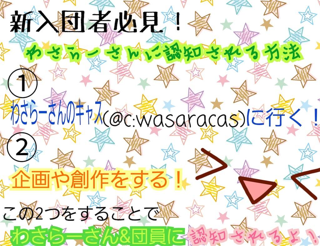 f:id:wasarasan:20190421185335j:image