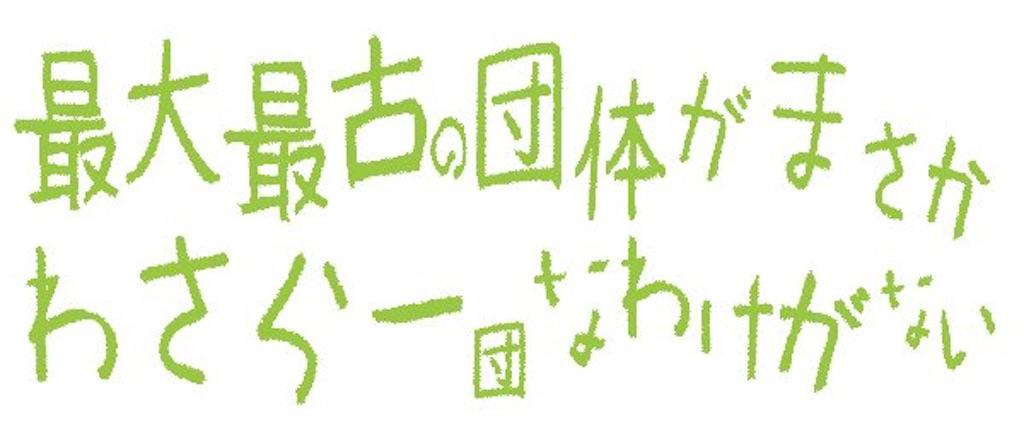 f:id:wasarasan:20190529153310j:image