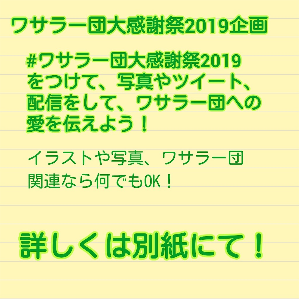 f:id:wasarasan:20190628012127j:image