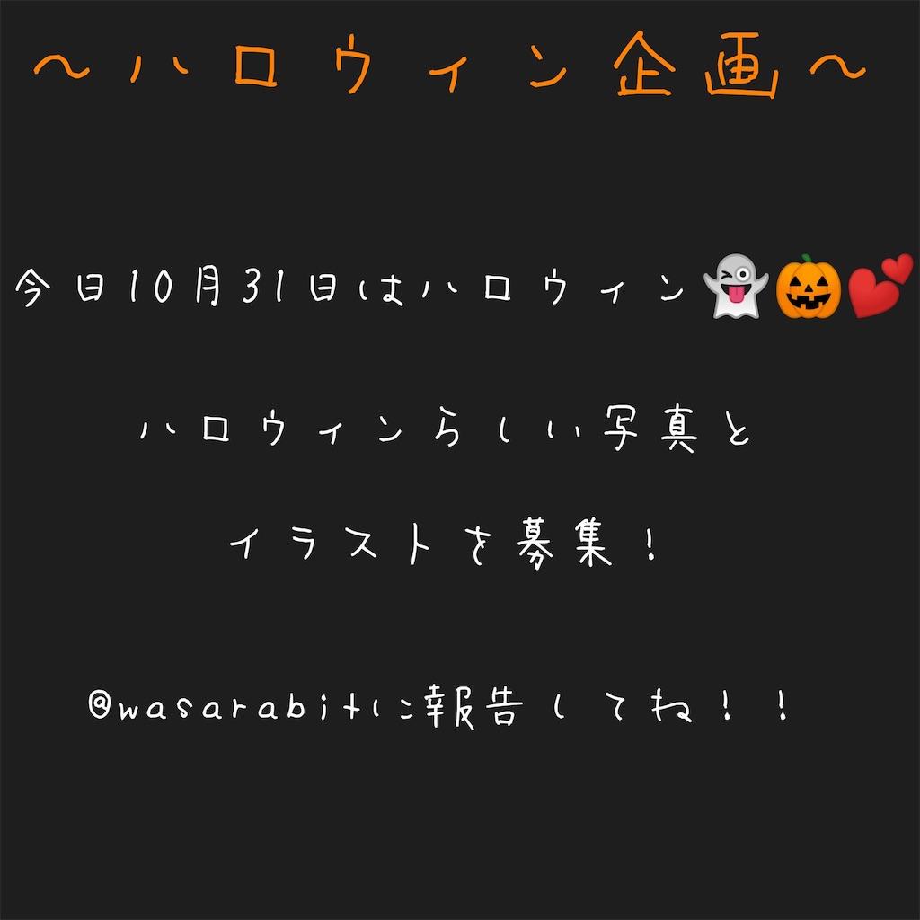 f:id:wasarasan:20191031101752j:image