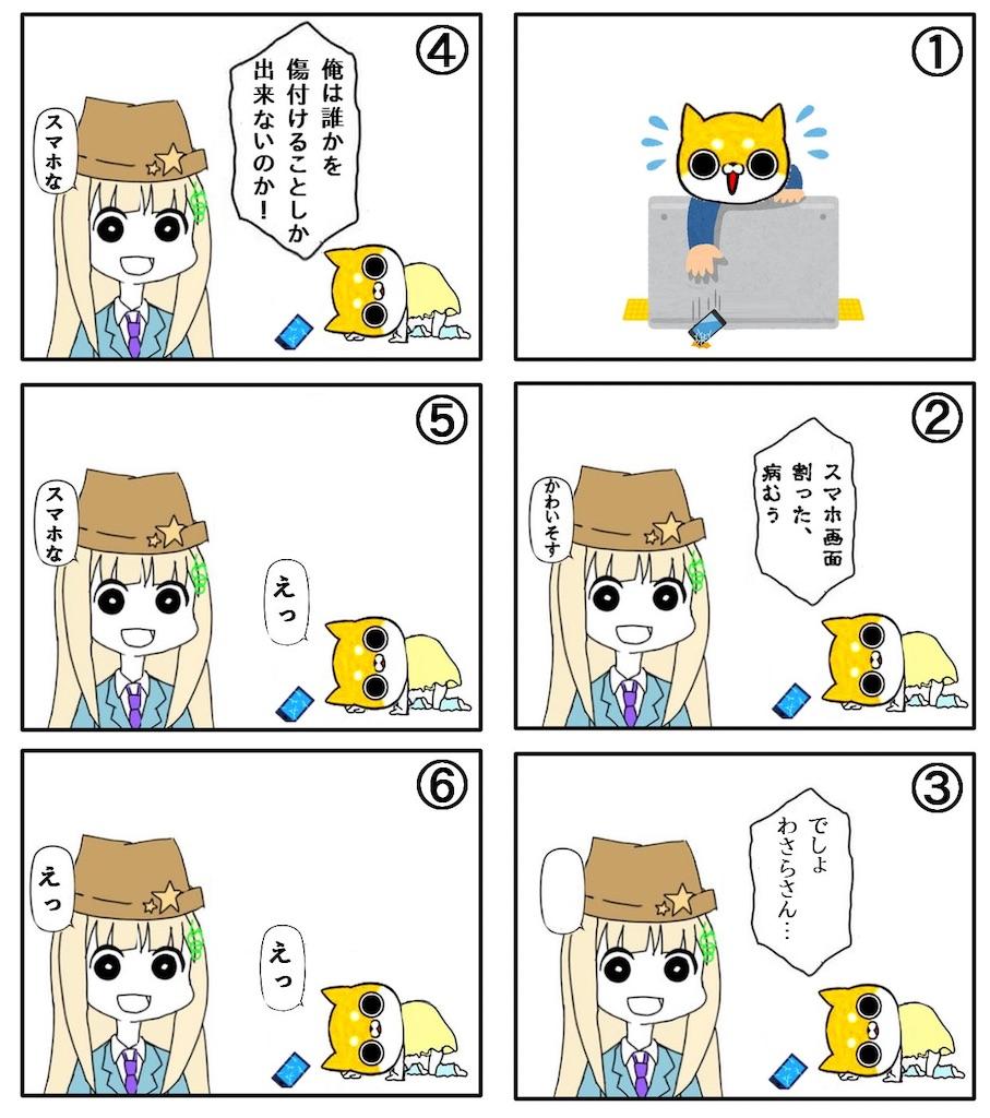 f:id:wasarasan:20191119084418j:image