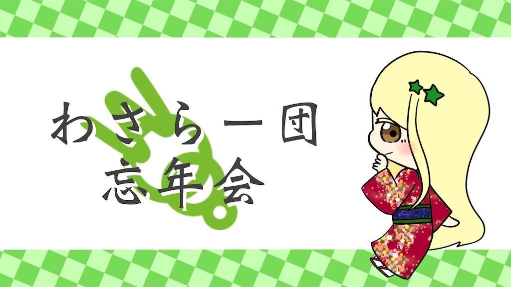 f:id:wasarasan:20191222000012j:image