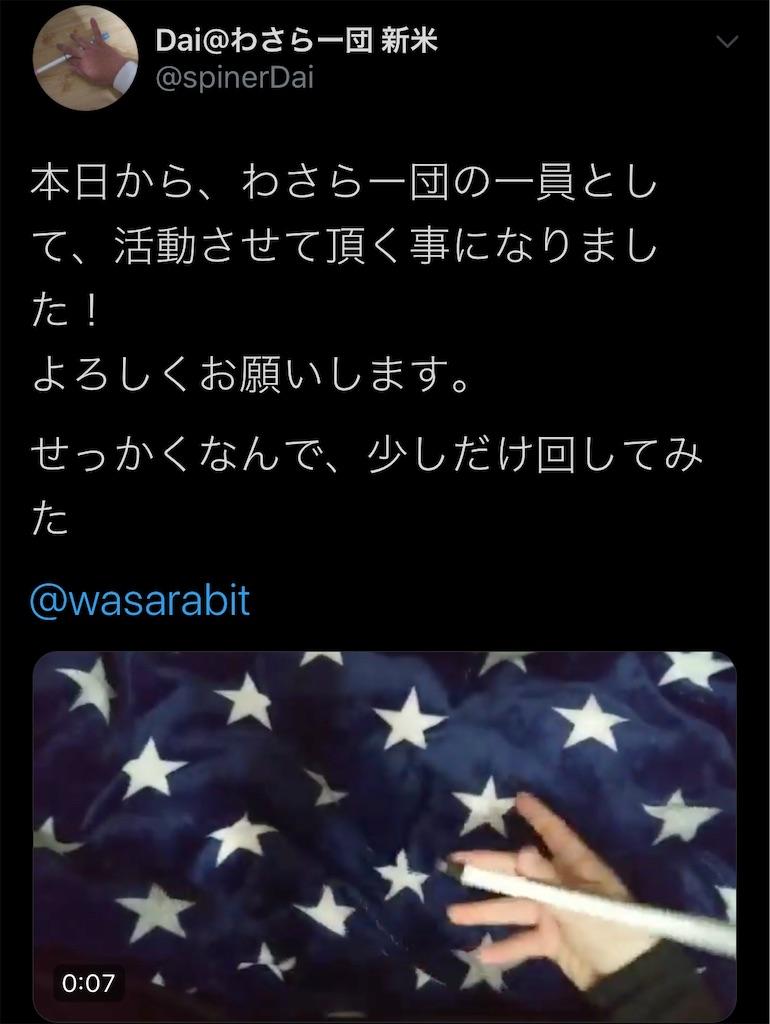 f:id:wasarasan:20200310005630j:image