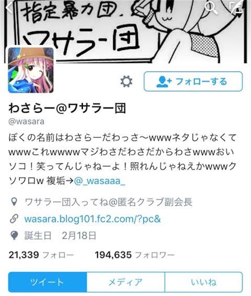 f:id:wasarasan:20200316171601j:image
