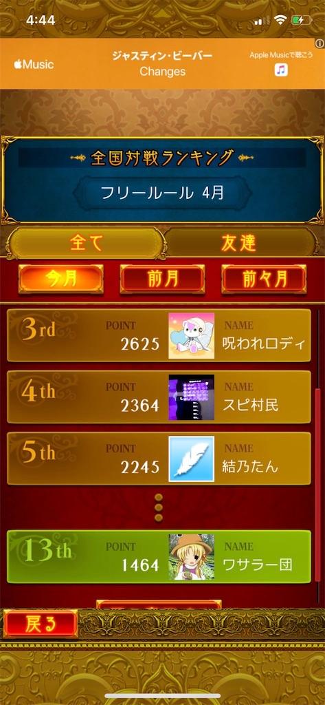f:id:wasarasan:20200405052700j:image