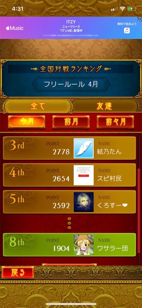 f:id:wasarasan:20200406083722j:image