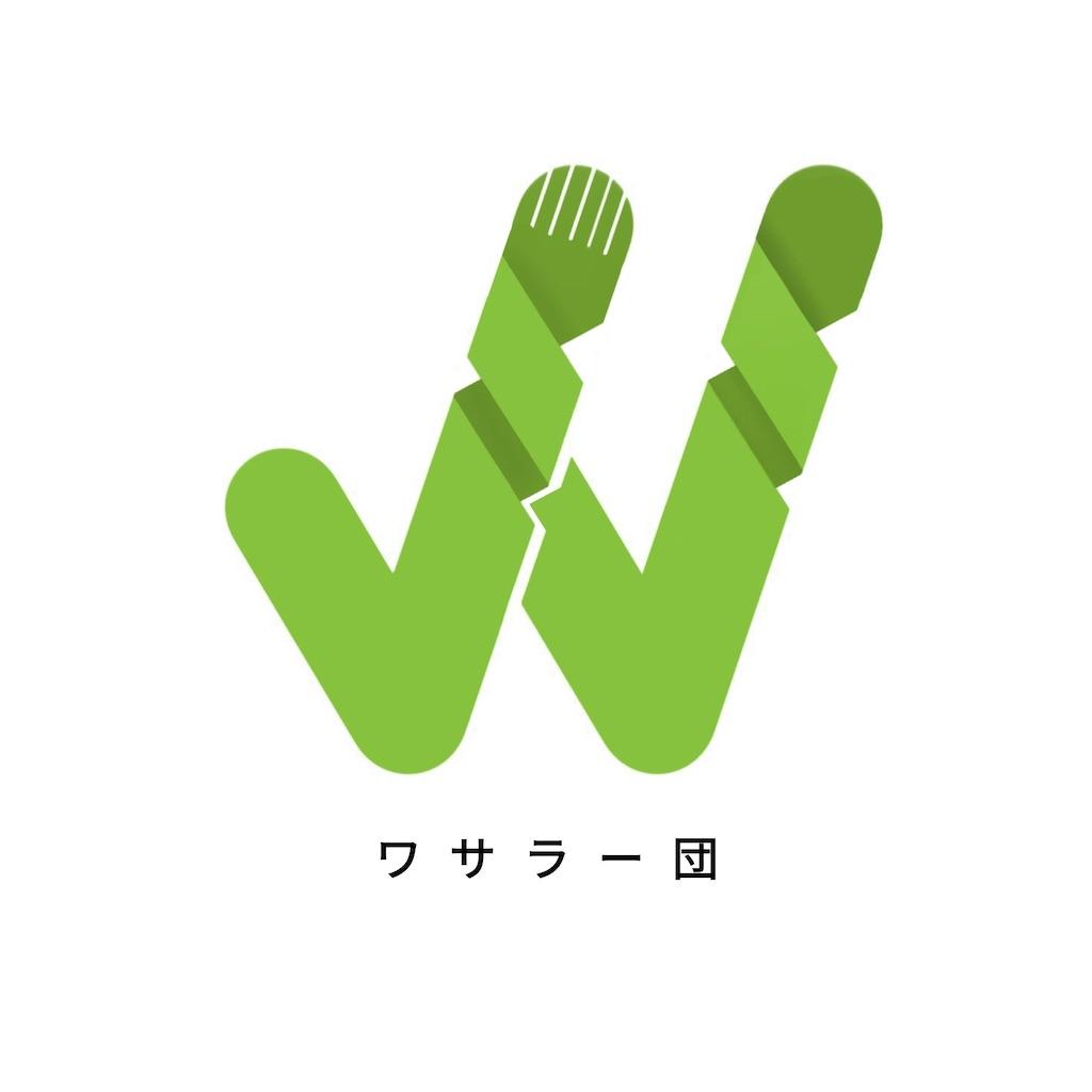 f:id:wasarasan:20200419161740j:image:w150