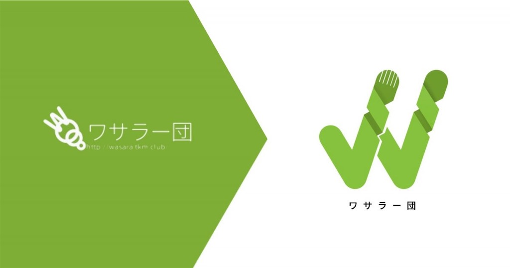 f:id:wasarasan:20200419200247j:image
