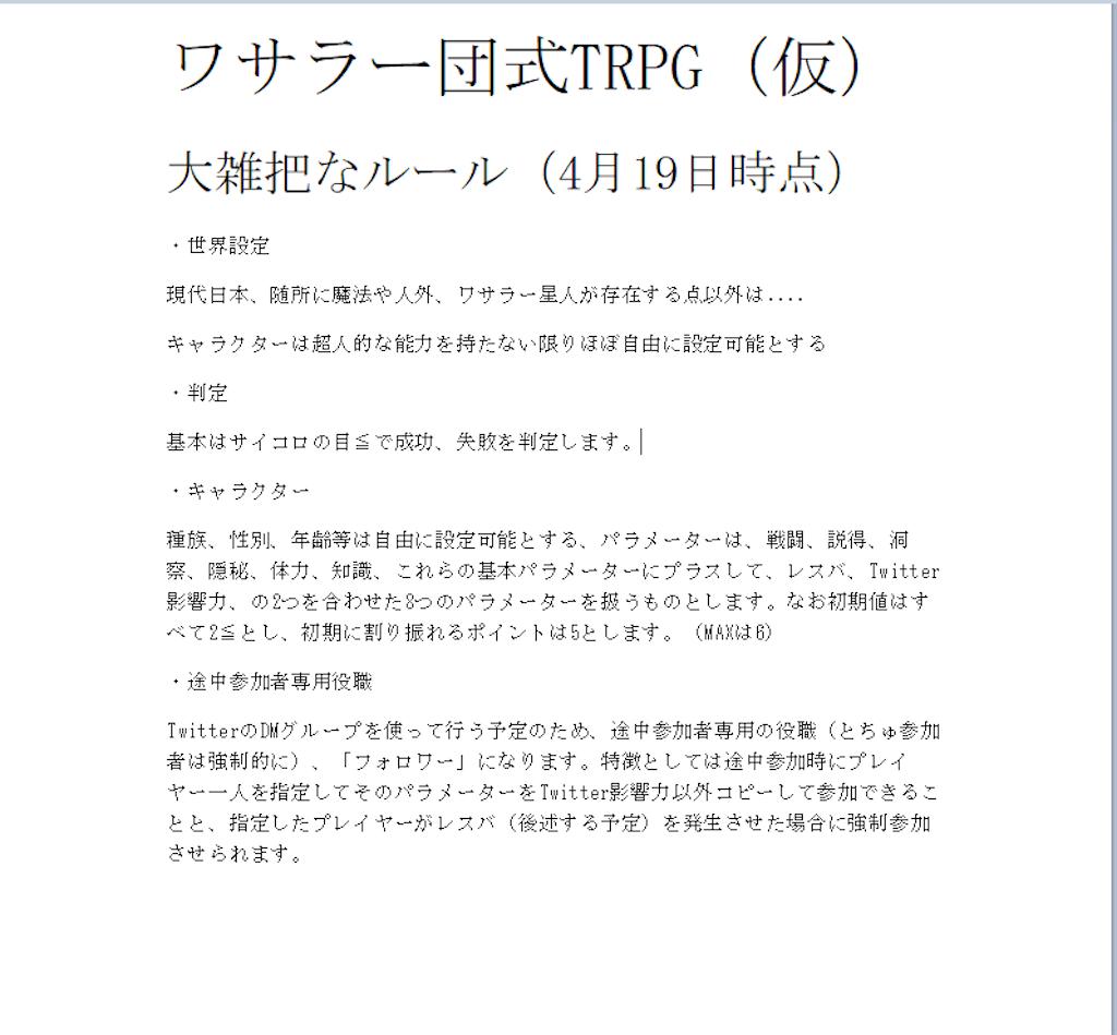 f:id:wasarasan:20200419224304p:image