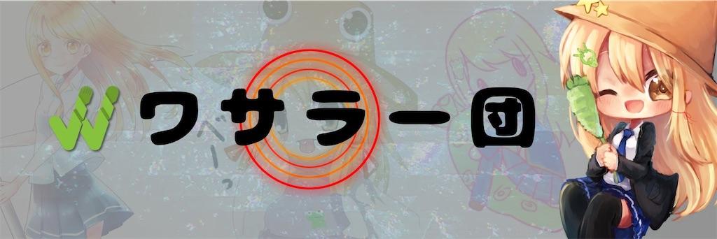 f:id:wasarasan:20200419235307j:image